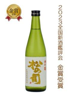 松の司<br>大吟醸 しずく斗瓶取り<br>出品酒<br>〔容量〕500ml