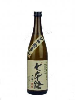 七本鎗<br>特別純米酒<br>ひやおろし<br>〔容量〕720ml