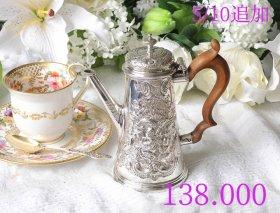英国アンティーク銀器【純銀】1730年頃 ジョージアン 小さなコーヒーポット    /(MD有)