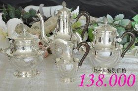 フレンチアンティークシルバー【純銀950】小さめサイズのティーセット4点