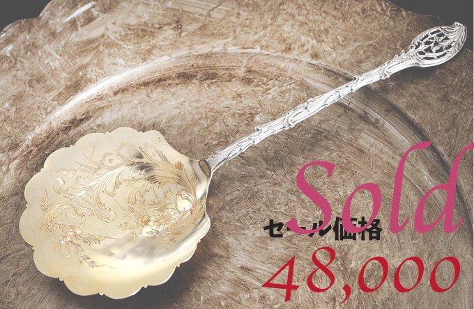 フランスアンティーク銀器【純銀950(95%)】美彫りサービングスプーン Alphonse Boulenger