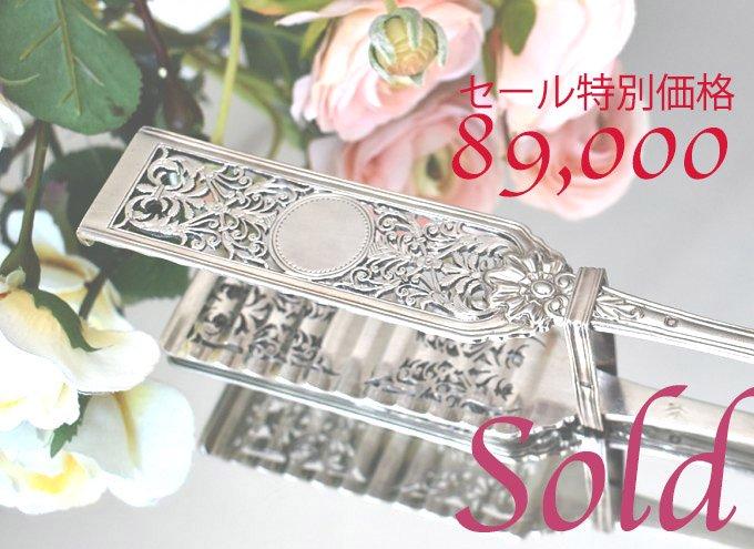 フレンチアンティークシルバー【銀950】透かし細工が美しいサーバー/サービング トング