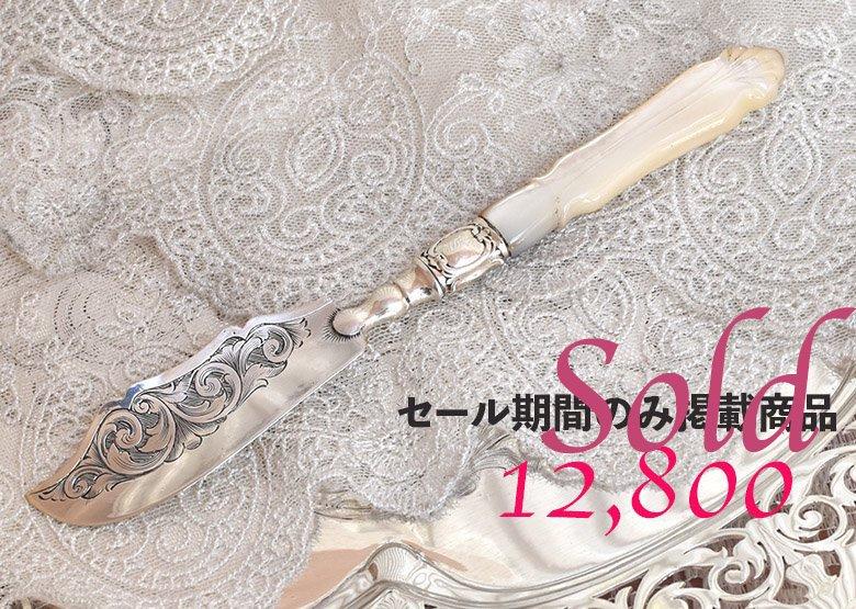 英国アンティーク銀器【純銀】1867年 白蝶貝のバターナイフ◆
