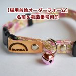 <img class='new_mark_img1' src='https://img.shop-pro.jp/img/new/icons25.gif' style='border:none;display:inline;margin:0px;padding:0px;width:auto;' />【オーダーフォーム】猫用首輪(10�幅)