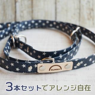 【オーダーフォーム】さくらんぼスタイルセット(5キロ用)★星柄(赤・紺)★