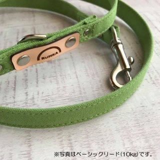 帆布(モカ・抹茶・紺・ターコイズ・赤)使用★てくてくリードBasic★〜5キロ