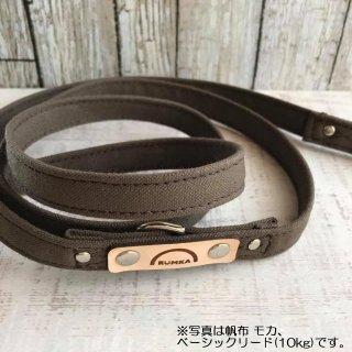 【多機能】帆布でシンプル!モカ・抹茶/☆てくてくリードHYPER/〜10キロ