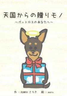 【購入せず、各自でダウンロード&印刷をお願いします】【無料ダウンロード】天国からの贈りモノ ご自分で印刷してください。