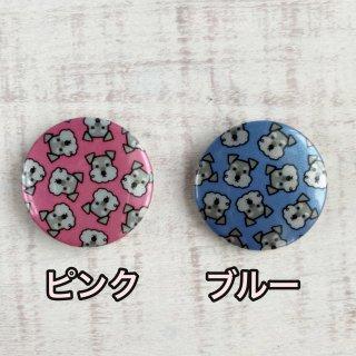光る缶バッジ/シュナがいっぱい!(ピンク、ブルー)/国産/高輝度再帰性反射材使用/ミニチュアシュナウザー