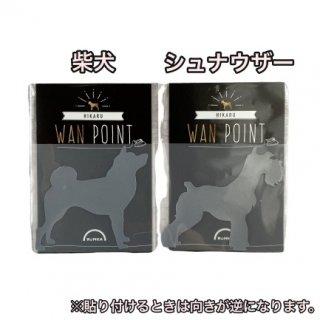 【Lサイズ/1枚入】反射材アイロンプリント/シュナウザー・柴犬/リフレクター/バッグや傘に