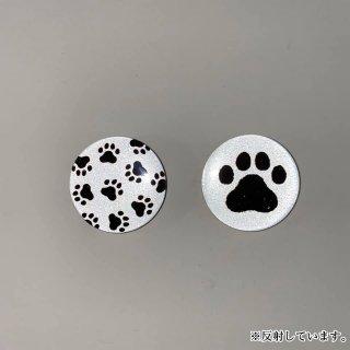 光る缶バッジ/モノクロ肉球(大、小さいのいっぱい)/国産/高輝度再帰性反射材使用