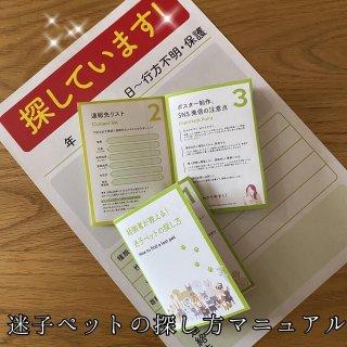 【購入せず、各自でダウンロード&印刷をお願いします】迷子探しマニュアル/ダウンロード(PDF)印刷可能/8つ折/RUMKAオリジナル
