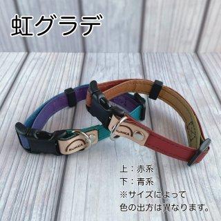 【15�首輪】「みんなの星」夜の散歩に安心!反射材(リフレクター)虹星柄グラデーション(赤系、青系)