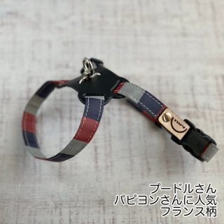 【8の字ハーネス】国旗カラーの反射材(ドイツ、イタリア、フランス)