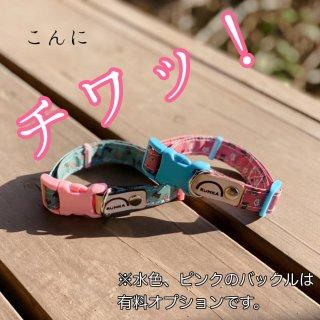 【15�首輪】光れ!チワワ(ピンク、ブルー)ルンカ特注の反射材