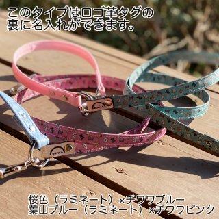 【持ち手帆布リード】光れ!チワワ!反射材リード(ピンク、ブルー)持ち手の色は選べます/夜も安心【10キロ用のみ】