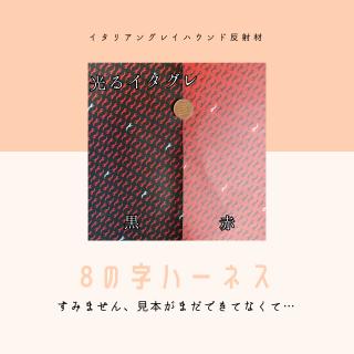 【8の字ハーネス】光れ!イタリアングレイハウンド(黒、赤)ルンカオリジナルの反射材/リフレクター