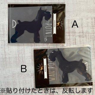 【黒・数量限定】【Lサイズ/1枚入】反射材アイロンプリントL(シュナウザー )