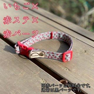 【15�首輪】「光るいちご」/反射材/リフレクター