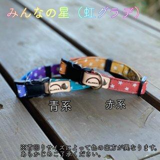 【15�首輪】「みんなの星」夜の散歩に安心!反射材(リフレクター)虹グラデーション(赤系、青系)