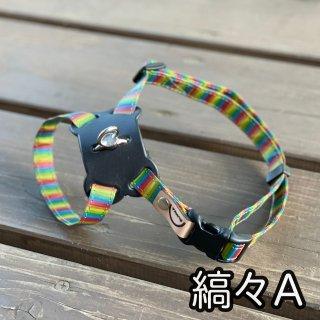 反射材の8の字ハーネス「虹、縞々」