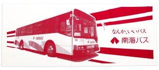 てぬぐい 【バス柄】(南海バス株式会社)