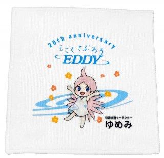 ハンドタオル【しこくさぶろうエデイ号開業20周年記念】(四国交通株式会社)