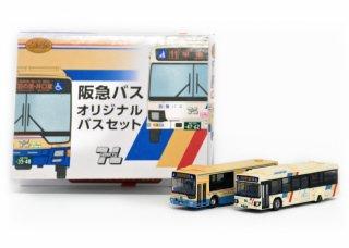 【創立90周年記念】バスコレクション 阪急バスオリジナルバスセット(事業者限定品)