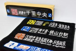 阪急バス 方向幕タオル