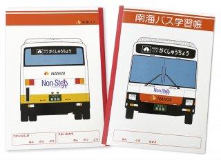 南海バス学習帳(南海バス株式会社)