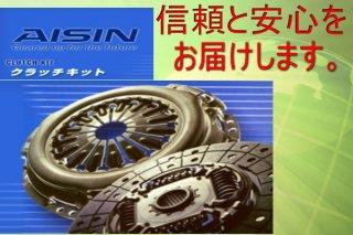 サンバー KS3(SPC除 94/09〜) クラッチキット アイシン製