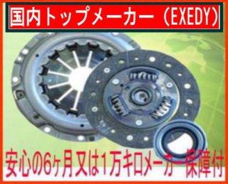 スズキ キャリィー DA51 / DA51Tエクセディ.EXEDY クラッチキット3点セットSZK010