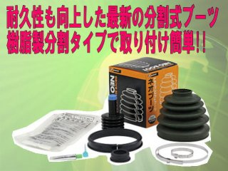 最新樹脂分割式ドライブシャフトブーツ トゥデイアソシエJA4-100