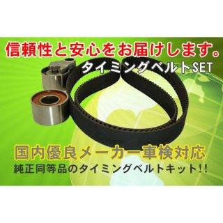 タイミングベルトセット■ジムニーJA11 I型 〜1991/05