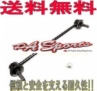 送料無料  スズキ スペーシア MK32S フロント スタビライザーリンク L-S2 1本 純正同等(新品)