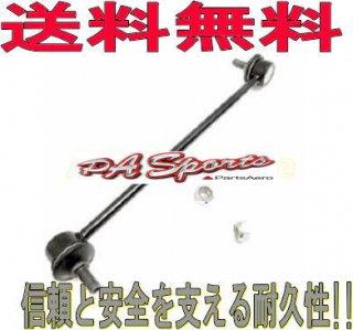 送料無料  ダイハツ タント LA600S LA610S フロント スタビライザーリンク L-D1 1本 純正同等(新品)