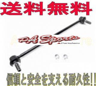 送料無料 トヨタ フィルダー ZRE162G フロント スタビライザーリンク L-T4 1本 純正同等(新品)