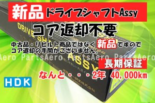 新品ドライブシャフトAssy エブリィワゴン DA64W   (返却不要)