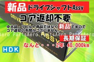 新品ドライブシャフトAssy キャリートラック DA63T  (返却不要)