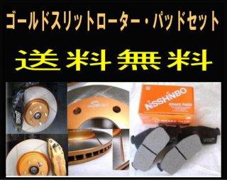 アルト HA22S(ターボ)Fゴールドスリットローターパッドセット送料無料
