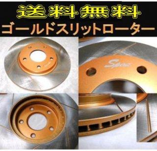 インプレッサGDB(PCD100)F/GOLDスリットローター送料無料