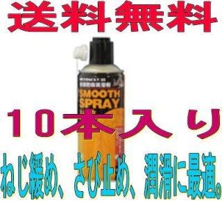 送料無料 10本入り ダイゾー 潤滑剤ニチモリ 88スプレー 420ml