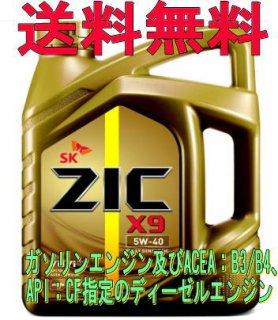 送料無料 ZIC X9 5W-40 SN/CF A3/B3/B4 エンジンオイル 4L