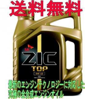 送料無料 ZIC TOP 0W-40 エンジンオイル 4L