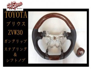 ZVW30系 プリウス スポーツ・Gハンドル&シフトノブ 2点セット  茶木目