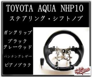 NHP10系 アクア スポーツガングリップコンビハンドル&シフトノブ ピアノブラック