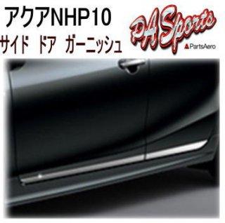 NHP10 アクア サイド ドア ガーニッシュ 4P セット メッキ