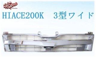 200系 ハイエース 3型 ワイド メッキフロントグリル