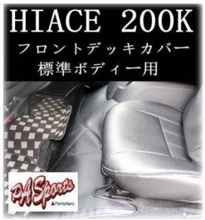 200系 ハイエース 1型2型3型4型 S-GL ナロー 標準 フロントデッキカバー PVCレザー製