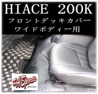 200系 ハイエース 1型2型3型4型 S-GL ワイド フロントデッキカバー PVCレザー製